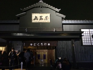 IMG_YomiuriLand_32